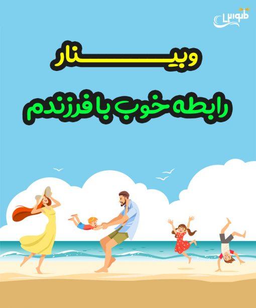 وبینار رابطه خوب با فرزندم - 3
